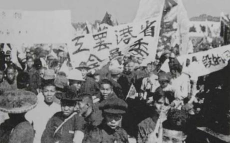 Strikers during the 1925 Hong Kong general strike.