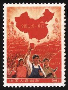 """Illustration: Frimærke """"Hele landet er rødt"""" november 1968, efter at alle 29 provins- og regionalregeringer er blevet udskiftet under kulturrevolutionen."""