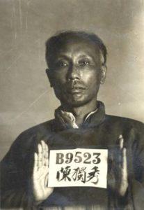 A bust shot by Chen Duxiu after his arrest on October 4, 1921 by the French Concession Patrol. Author: Conseil D'Administration Municipale de la Concession Française de Changhai/Shanghai Archives Authority. Public Domain.