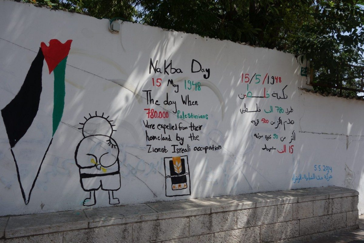 Al Nakba (la catastroph) Graffiti på en mur i Nazareth i Israel. 20 May 2014. Foto: PRA (CC BY-SA 4.0).