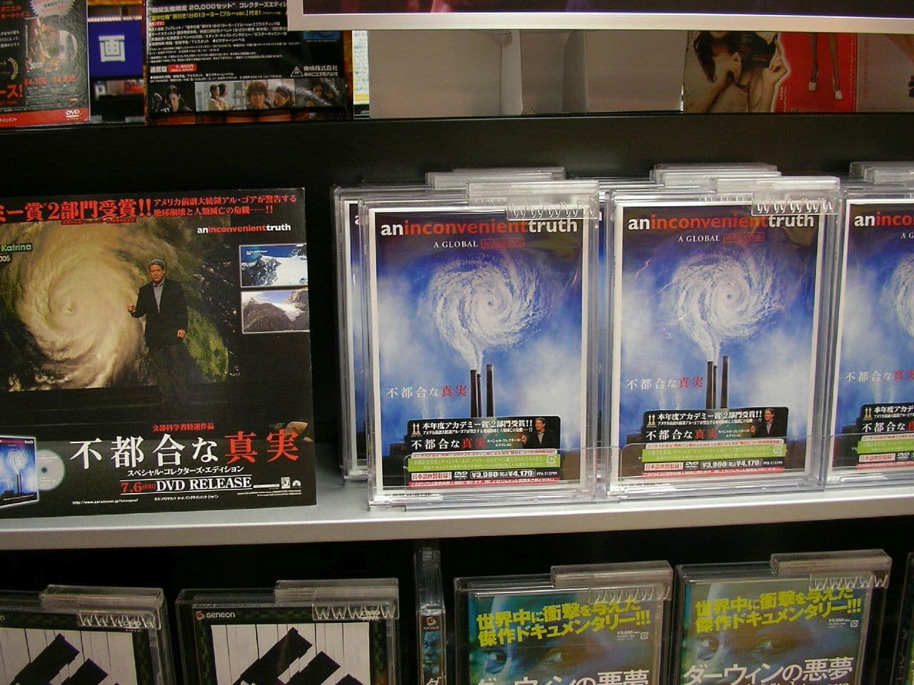 """Al Gore's """"An inconvenient truth"""" on DVD at display in a shop. Photo: Taken on July 7, 2007 by Hajime NAKANO. (CC BY 2.0)."""